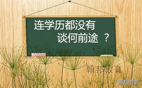 2020深圳宝安成人高考谋职有用吗,选哪个培训机构比较正规