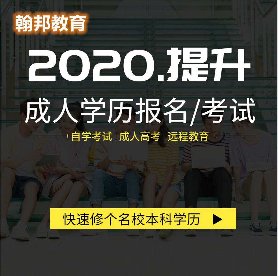 深圳龙华低学历升专科