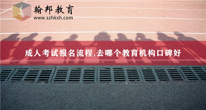 2020深圳福田自考大专多少钱,报名哪培训机构好