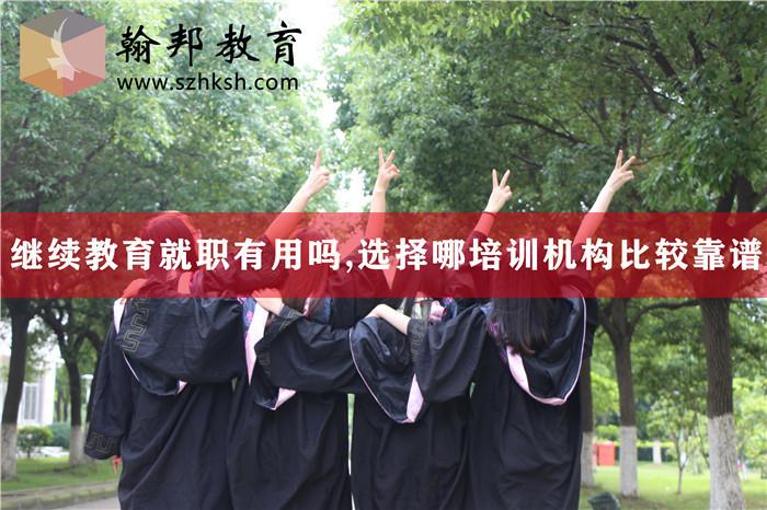 2020深圳福田电大一共要学几门,去哪个机构实力强