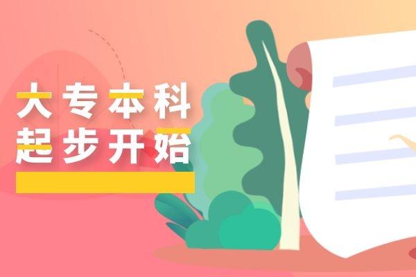 2020年深圳自学考试专业