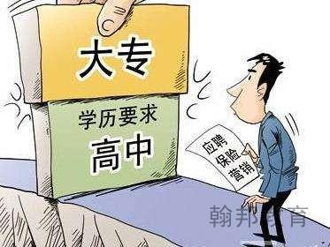 深圳龙华区提升文凭上班族可以学吗?哪个培训机构正规