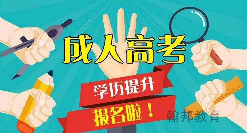 2020深圳龙华区提升学历报名资格,报名哪家培训机构拿证快