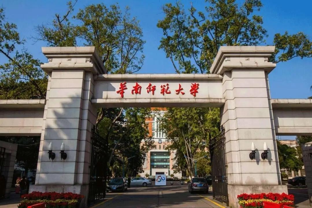 """华南师范大学(简称""""""""华南师大),于1933年始建,坐落于广东省广州市,是广东省人民政府和教育部共建高校,入选国家""""双一流""""世界一流学科建设高校、首批国家""""211工程""""重点建设大学,前身为广东省立勷勤大学师范学院,1982年10月更名为华南师范大学。    入选国家""""111计划""""、""""卓越教师培养计划""""、广东省高水平大学整体建设高校、广东省重点大学、中国政府奖学金来华留学生接收院校,是中国100所首批联入CERNET和INTERNET网的高等院校之一。"""