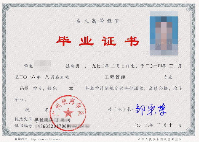 广州航海学院毕业证样板