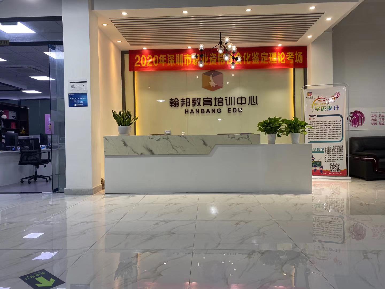 深圳翰邦教育