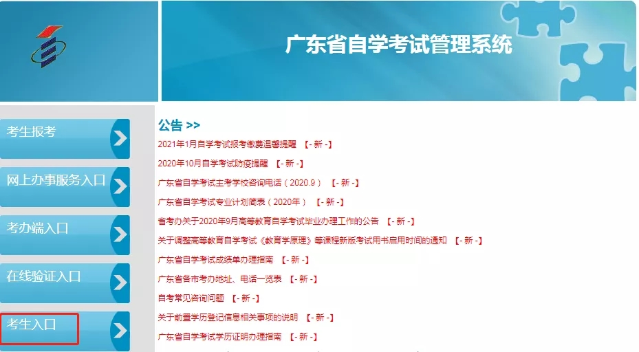 广东自考网站官网深圳招考网