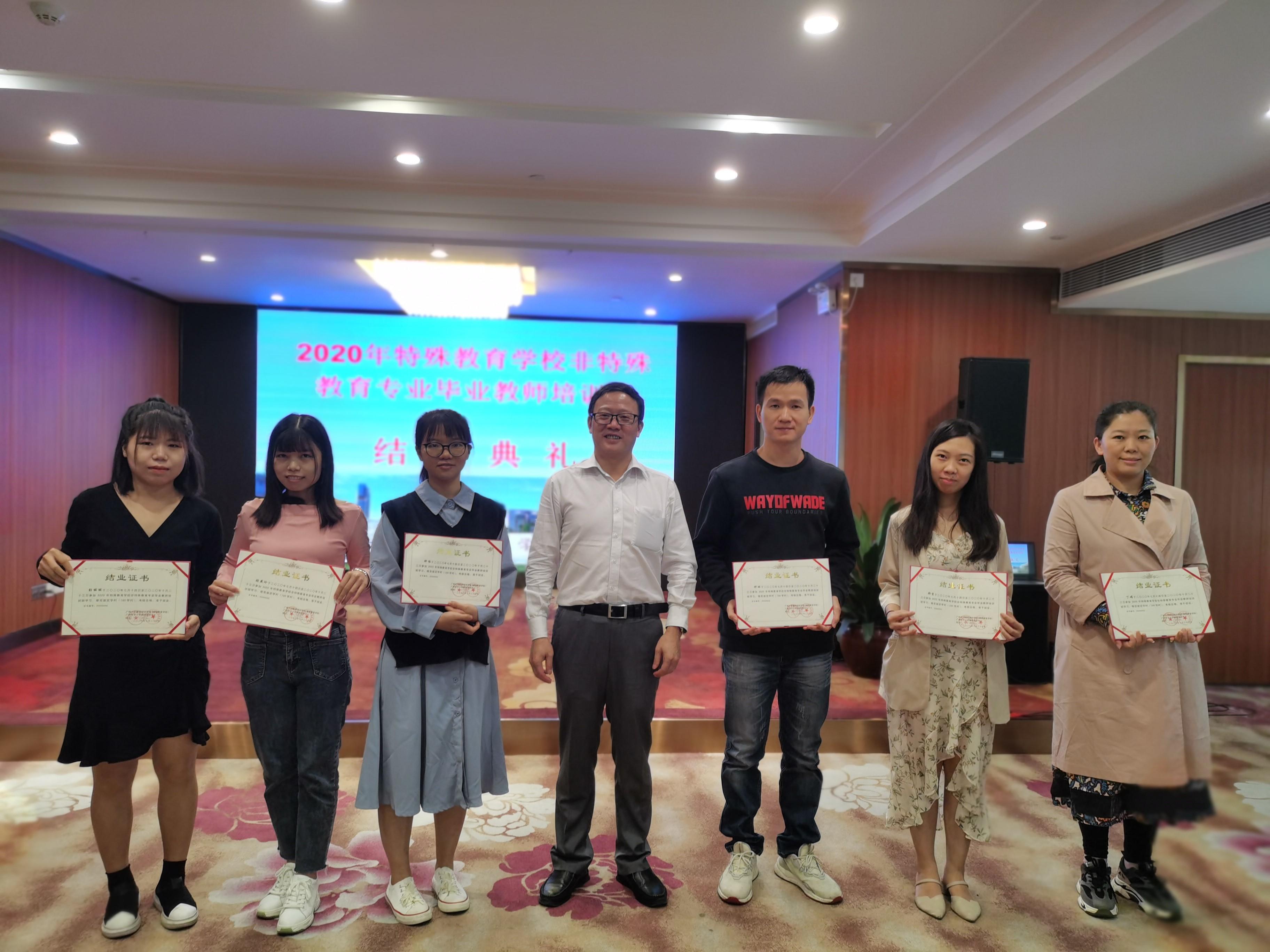 广州大学_特殊教育学校非特殊教育专业毕业教师培训圆满完成