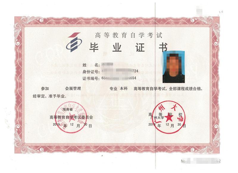 广州大学自考毕业证样板