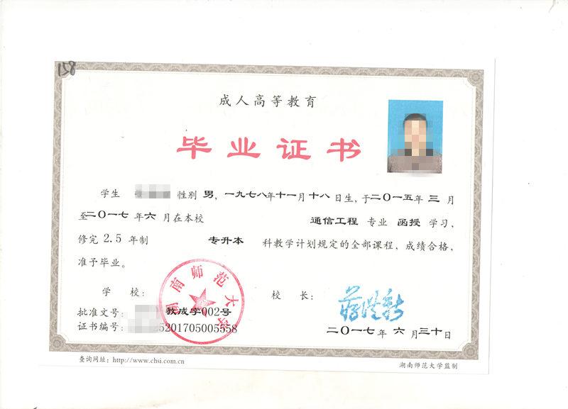 湖南师范大学毕业证书样板