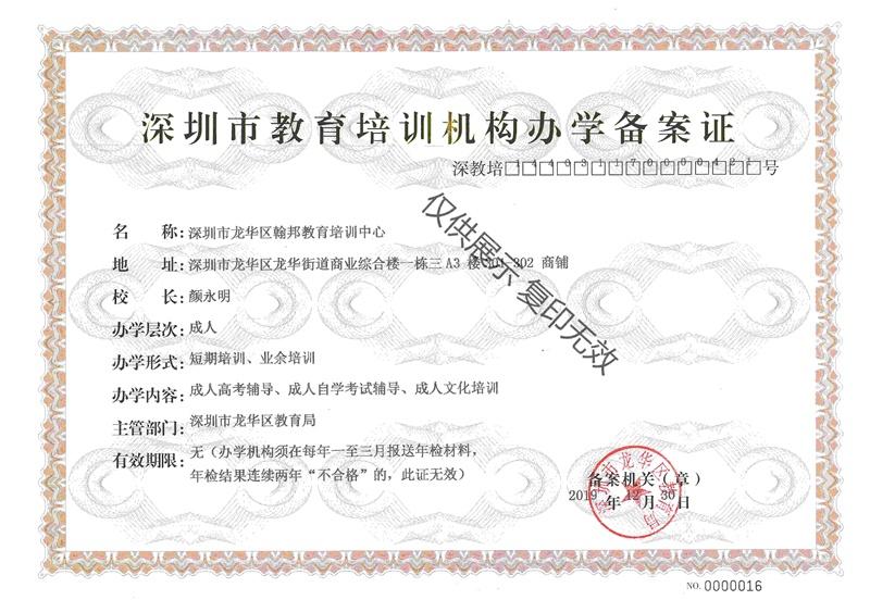 翰邦教育办学许可证