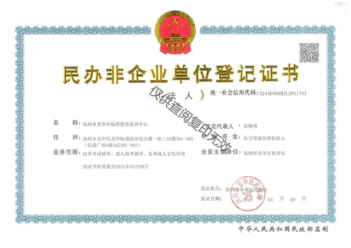 翰邦教育民办非企业证书