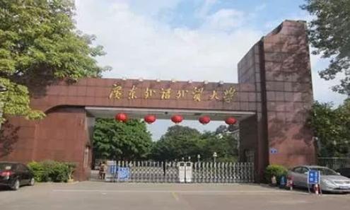 广东外语外贸大学自考英语专业招生简章2021