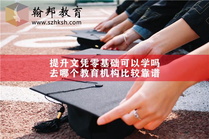 深圳成人教育机构哪家好,选择哪个培训机构拿证快