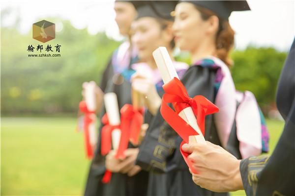 深圳学历提升学校哪家好?