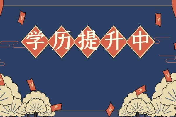 深圳成人高考专业有哪些?