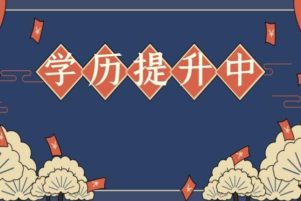 深圳成人高考入学后要读几年?