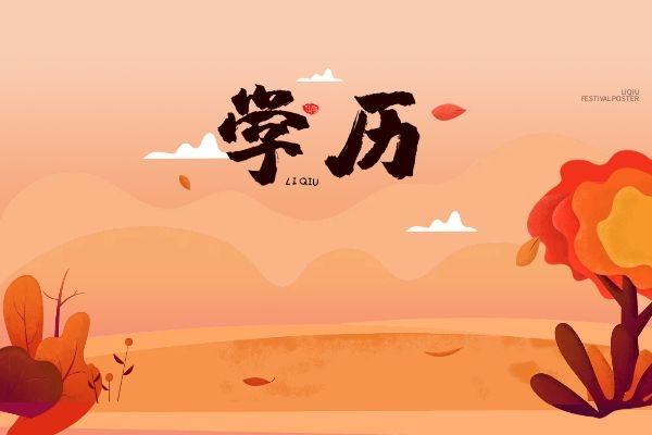 成人教育四种学历提升形式对比