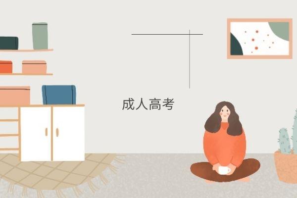 成人高考每年几月份考试?