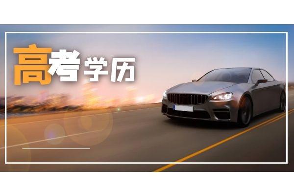 深圳成人高考考什么?费用需要多少?