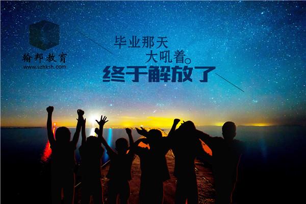 上海成人高考报名官网有什么要求 挂一个大专需要多少钱