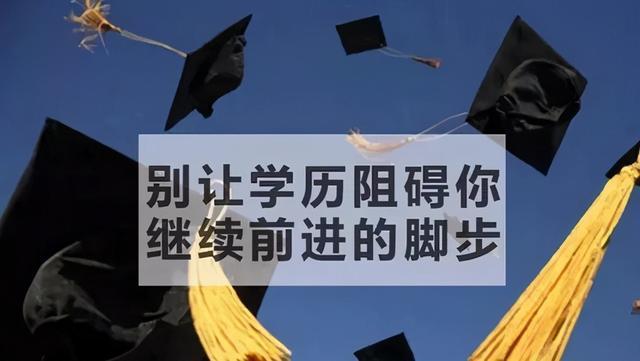 自学考试本科文凭国家承认吗?跟全日制有什么区别?