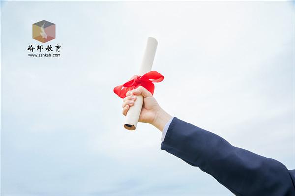 深圳电大和自考有什么区别?