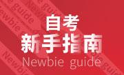 深圳成人高考报名的一点小建议