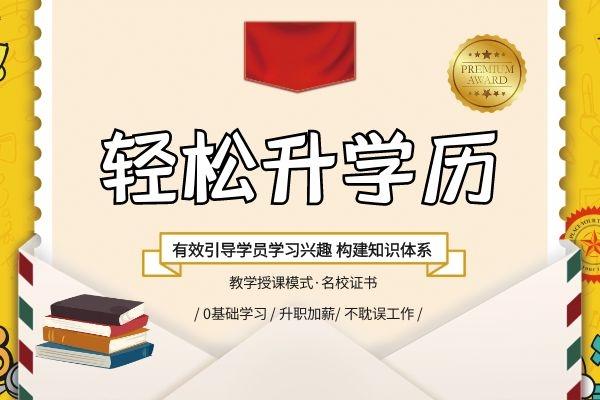 深圳自考专业选择热门专业好还是简单的好?